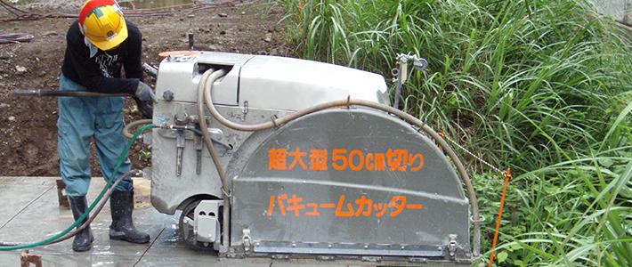 工事中の泥水・排ガス対策への取り組み