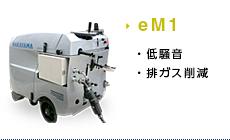 電動コンクリートカッターeM1