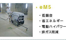 電動コンクリートカッターeM5
